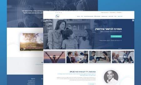 אתר המרכז לגישור וגירושין - גאו מדיה